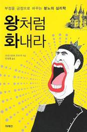 Buchcover in Südkorea: Christoph Burger – Der Zornkönig